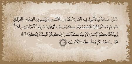 Islamic calligraphy Quran, Surah 2 al Bakhara cow verse 185. For Muslim holidays design.
