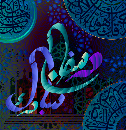 Ramadan Arabic calligraphy for holiday design.