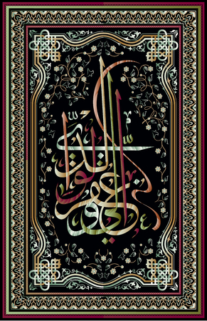 Islamic calligraphy from the Quran Surah 17.verse 28. If you turn away from them, hoping for the mercy of Allah, then speak to them kindly