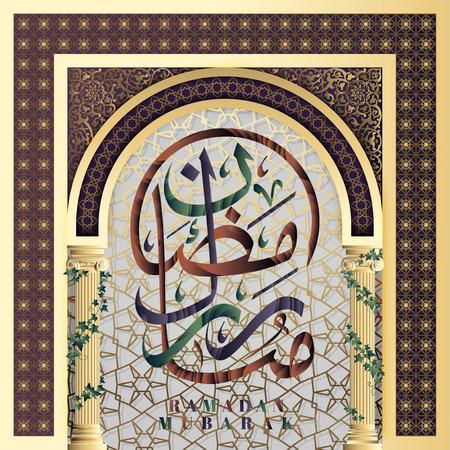 Ramadan Mubarak Arabic calligraphy for holiday design
