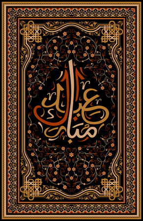 Mslam calligraphy Eid Mubarak for Muslim holidays decoration.