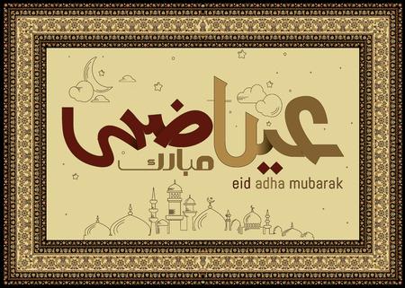 Islamic calligraphy Eid Adha Mubarak for decoration of Muslim holidays.