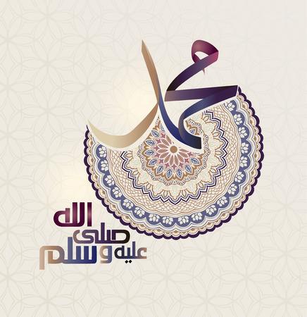 Islamic calligraphy O Allah, bless and greet Muhammad.