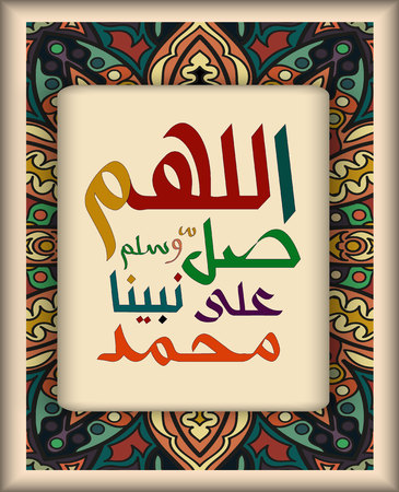 Islamic calligraphy O Allah, bless and greet Muhammad. Çizim