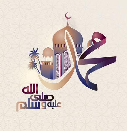 Islamic calligraphy O Allah, bless and greet Muhammad. Çizim