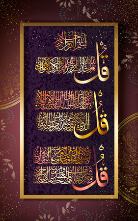 Islamic calligraphy from the Quran Surah al Ikhlas the Sincerity Surah An Us the People , al Falaq the dawn . 向量圖像