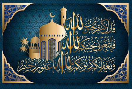 Al-Imran Surah 3 verse 31.Say, If you love Allah, then follow me, and then Allah will love you and forgive you your sins, for Allah is Forgiving, Merciful.