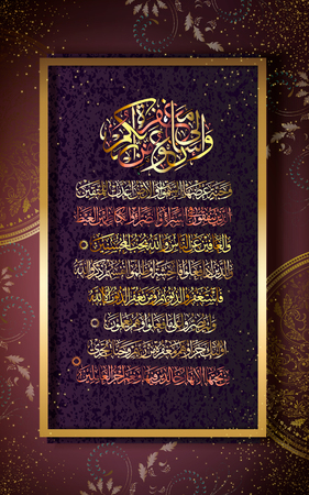 Calligraphy Quran Surah 3, version 133-136. Hurry to the forgiveness of your Lord and Paradise, the width of which is equal to the heavens and the earth, prepared for the God-fearing 向量圖像