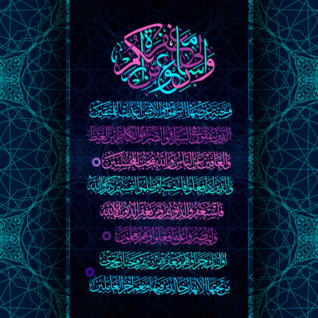 Calligraphy Quran Surah 3, version 133-136. Hurry to the forgiveness of your Lord and Paradise, the width of which is equal to the heavens and the earth, prepared for the God-fearing