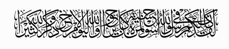 Al-Ahzab 33, 21.The messenger of Allah was a great example for you, for those who hope for Allah and the last day and remember Allah a lot.