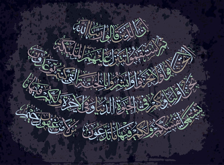 Fussilat 41, 30.Indeed, to those who said, Our Lord is Allah, and then there were pillars, angels descend: do Not be afraid and do not be sad, but rejoice in Paradise, which was promised to you