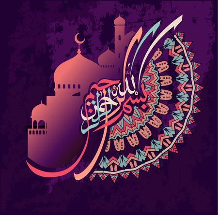 Calligrafia araba dell'arte islamica tradizionale del Basmala, ad esempio Ramadan e altri festival. Traduzione, In nome di Dio, il Misericordioso, il Misericordioso Vettoriali
