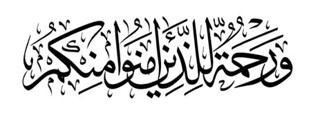 Islamic calligraphy Quran Surah 9 ayah 61. He is a mercy to the believers