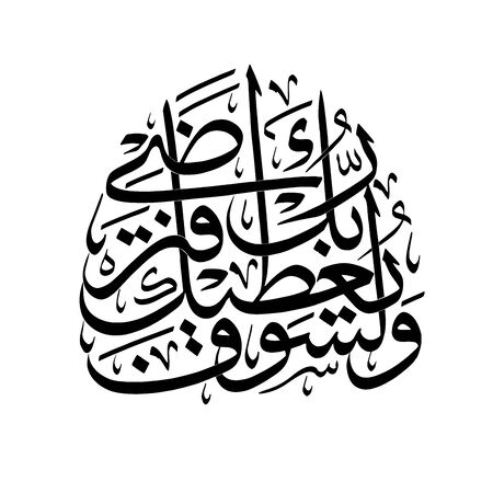 Islamic calligraphy Quran Surah 93 hell spirit verse 5.Your Lord will grant you, and you will be pleased.
