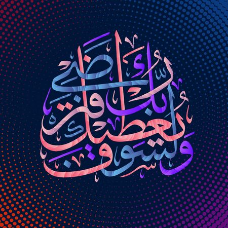 Islamic calligraphy Quran Surah 93 hell spirit verse 5.Your Lord will grant you, and you will be pleased. Иллюстрация