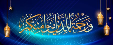 Islamic calligraphy Quran Surah 9 ayah 61. He is a mercy to the believers.