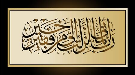 Islamic calligraphy quran surah 28TH 24.