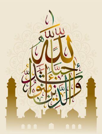 Islamic calligraphy Surah 2 ayat 165. Those who believe love Allah more.