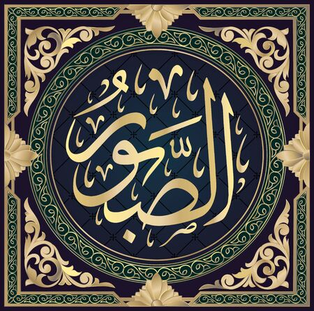 Islamic calligraphy Al-Sabur , one of the 99 names of Allah, translates as: patient, patient.