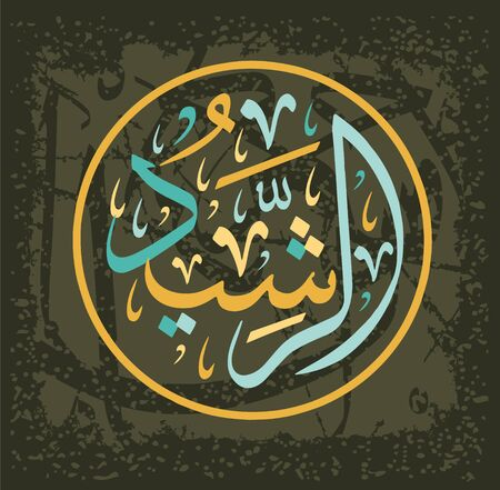 The Islamic calligraphy of Ar-Rashid , one of the 99 names of Allah, in the circular writing style of Tulut, translates as: guide, infallible Teacher and knower. Vetores