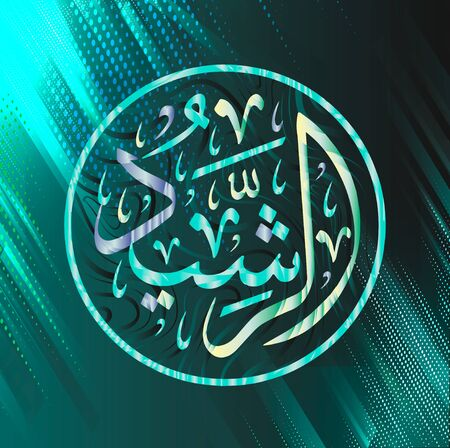 The Islamic calligraphy of Ar-Rashid , one of the 99 names of Allah, in the circular writing style of Tulut, translates as: guide, infallible Teacher and knower.