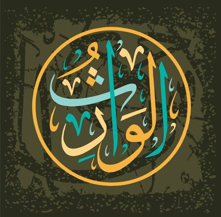 The Muslim calligraphy al-Waarit , one of the 99 names of Allah, in the circular writing style of Tulut, translates as: heir, heir of all