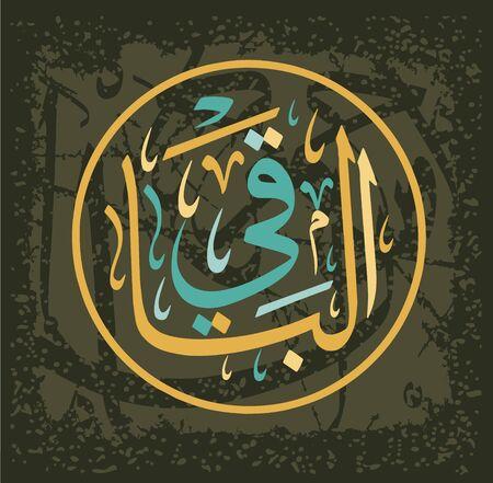 Calligrafia araba di Al-Baaqi, uno dei 99 nomi di ALLAH, in uno stile di scrittura circolare Thuluth, tradotto come: Il sempre duraturo e immutabile.