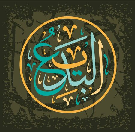Arabic Calligraphy of Al-Badii , One of the 99 Names of ALLAH, in a Circular Thuluth Script Style, Translated as: Incomparable, the Originator. Иллюстрация