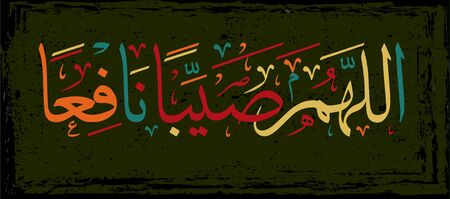 Arabic Calligraphy of , Ttranslated as: O Allah, may it be a beneficial rain cloud .