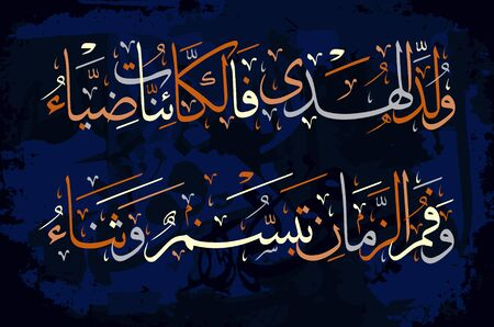 Calligraphy poem for prophet Muhammad peace be upon him , translated as: the prophet was born and beings turned to light.