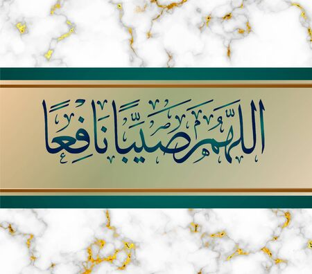 Arabic Calligraphy of , Ttranslated as: O Allah, may it be a beneficial rain cloud Vettoriali