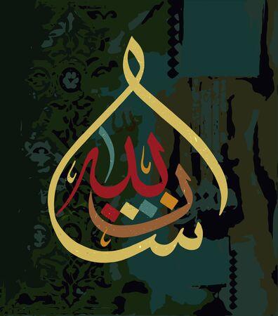 Arabic calligraphy MashaAllah design elements in Muslim holidays. Masha Allah means what Allah has desired Иллюстрация