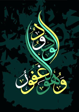 Islamic calligraphy from the Quran Surah al-buruj. verse 14. So He is the Forgiving, the loving or loved .