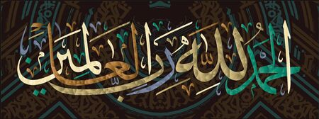 Islamic calligraphy AlhamduliLachi Robbil Alamin For the design of Muslim holidays means Praising God for the Lord of the Worlds . Vettoriali