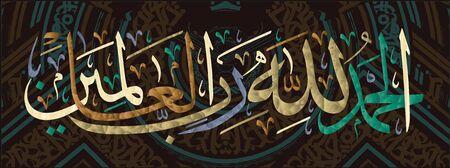 Calligraphie islamique AlhamduliLachi Robbil Alamin Pour la conception des fêtes musulmanes signifie Louer Dieu pour le Seigneur des mondes. Vecteurs