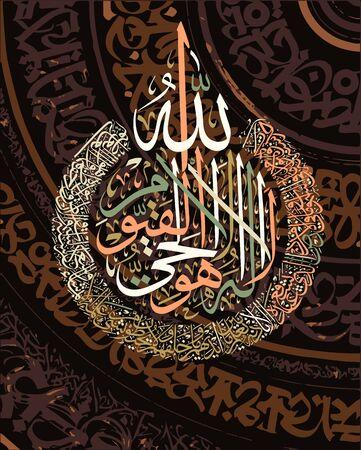 Arabic calligraphy 255 ayah, Sura Al Bakara Al-Kursi means Throne of Allah