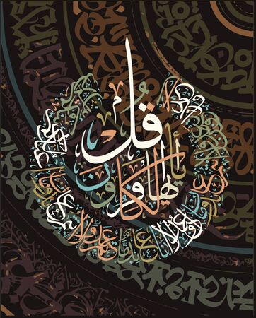 Arabic Calligraphy of chapter Al-Kaafiroon of the Quran, translated as: Say, O disbelievers, I do not worship what you worship, Nor are you worshippers of what I worship... Vetores