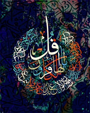 Arabic Calligraphy of chapter Al-Kaafiroon of the Quran, translated as: Say, O disbelievers, I do not worship what you worship, Nor are you worshippers of what I worship...