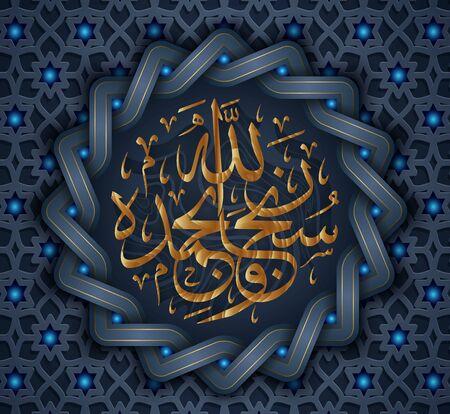 Arabic calligraphy subhanallahi WA bihamdihi , translated as: most pure Allah and praise be to Him