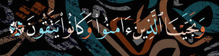 Arabic calligraphy from the Quran Sura 41 18 ayat. And those who believed and were God-fearing, We saved.