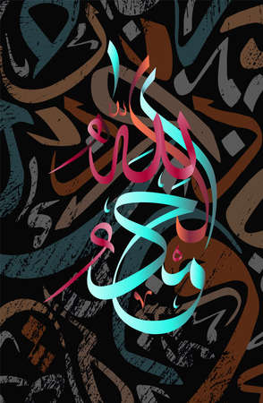 Islamic calligraphy Alhamdulillah, amid the mosques, for the registration of Muslim holidays. Translation: Praise Be To Allah.