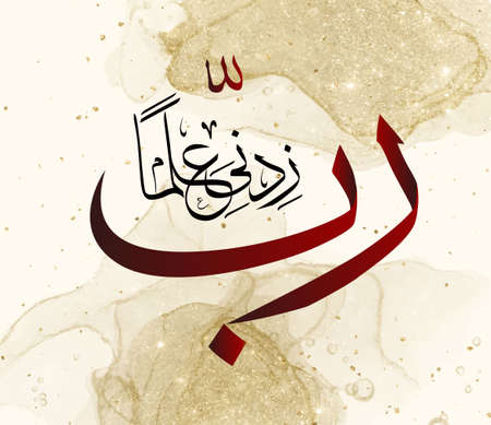 Arabic calligraphy from the Quran Lord, increase my knowledge. Иллюстрация