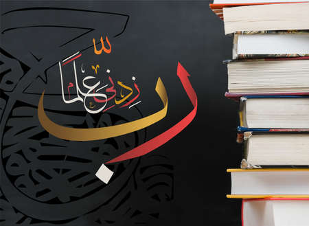 Arabic calligraphy from the Quran Lord, increase my knowledge. Фото со стока