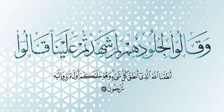Islamic calligraphy.41. 21. They will say to their skin, Why did you bear witness against us They will say, Allah has made us speak, Who has made all things speak