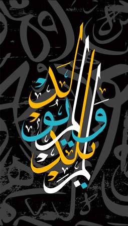 Islamic calligraphy from the surah of the Quran al-ikhlas. He did not give birth and was not born.