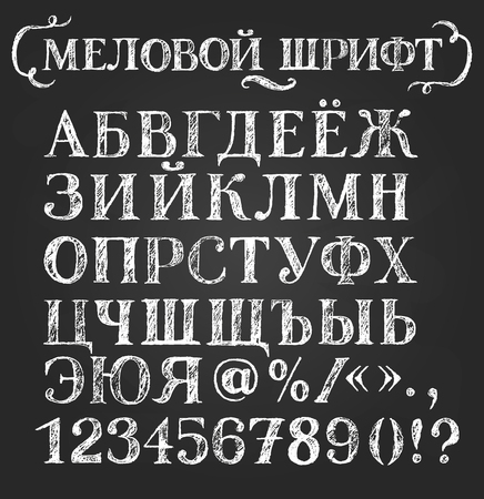 Chalk cyrillic font. Russian capital letters, special symbols and digits. White letters on grey background. Illustration