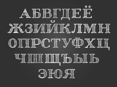 Chalk cyrillic russian font. Wide uppercase letters with serifs.