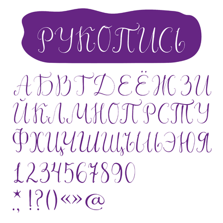 majuscule: Cyrillic script font with uppercase letters, digits and special symbols. Title in russian means manuscript. Illustration