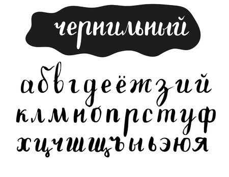 slavonic: Hand written brush cyrillic font with lowercase letters. Title in russian means inky. Illustration
