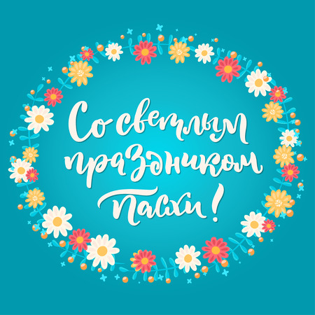 cyrillic: Russian easter lettering card. Title translated as With bright holiday of Easter, means Happy easter. Colorful floral wreath on the background. Illustration
